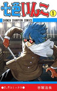 七色いんこ (1)(少年チャンピオン・コミックス) 電子書籍版