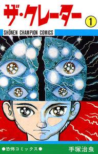 ザ・クレーター (1)(少年チャンピオン・コミックス) 電子書籍版