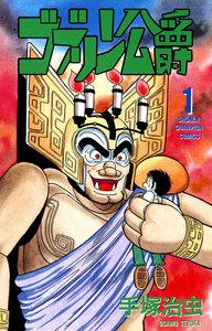 ゴブリン公爵 (1)(少年チャンピオン・コミックス) 電子書籍版
