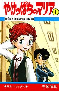 やけっぱちのマリア (1)(少年チャンピオン・コミックス) 電子書籍版