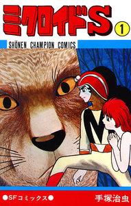ミクロイドS (1)(少年チャンピオン・コミックス) 電子書籍版