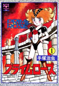 プライム・ローズ (1)(少年チャンピオン・コミックス エクストラ) 電子書籍版