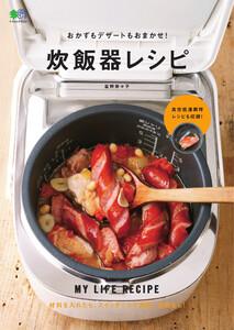 エイ出版社の実用ムック おかずもデザートもおまかせ!炊飯器レシピ