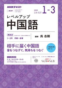 NHKラジオ レベルアップ 中国語