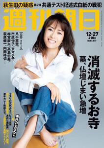 週刊朝日 2019年12月27日号