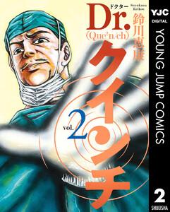 Dr.クインチ 2巻