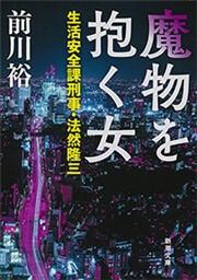 魔物を抱く女―生活安全課刑事・法然隆三―(新潮文庫)