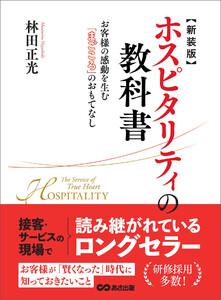 新装版 ホスピタリティの教科書―――お客様の感動を生む『まごころ』のおもてなし