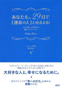 あなたも、29日で「運命の人」と出会える!(大和出版) 「女の本能」が目覚める魔法のプログラム 電子書籍版