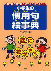 教科書によく出る!小学生の慣用句絵事典 電子書籍版