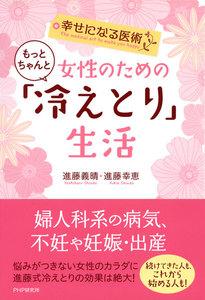 幸せになる医術 女性のためのもっとちゃんと「冷えとり」生活 電子書籍版