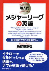 超入門 メジャーリーグの英語 副音声の方が10倍面白い 電子書籍版