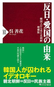 反日・愛国の由来 韓国人から見た北朝鮮 増補版 電子書籍版
