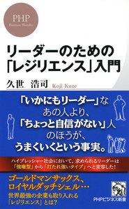 リーダーのための「レジリエンス」入門 電子書籍版