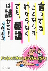 言ってることなんかわからなくても、英語は話せる! 電子書籍版