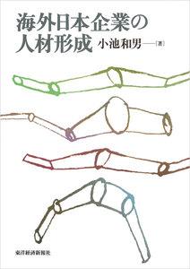 海外日本企業の人材形成 電子書籍版