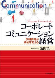 コーポレートコミュニケーション経営―広報戦略が会社を変える 電子書籍版