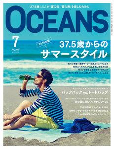 OCEANS(オーシャンズ) 2015年7月号 電子書籍版