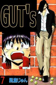 GUT's 7巻
