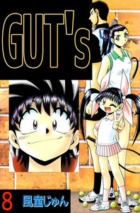 GUT's 8巻