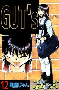 GUT's 12巻