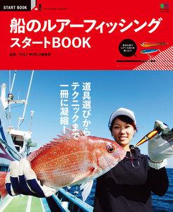 エイ出版社のスタートBOOKシリーズ 船のルアーフィッシングスタートBOOK