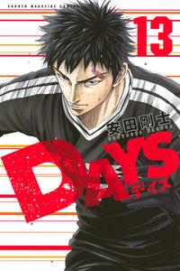 DAYS 13巻