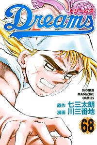 Dreams 68巻