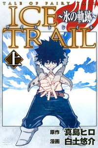 TALE OF FAIRY TAIL ICE TRAIL ~氷の軌跡~ (上) 電子書籍版
