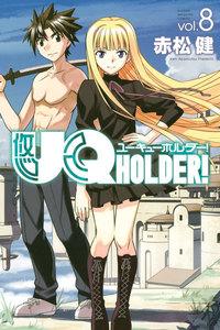 UQ HOLDER! 8巻