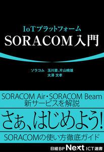 IoTプラットフォーム SORACOM入門(日経BP Next ICT選書)