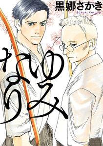 表紙『ゆみなり』 - 漫画