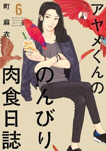 アヤメくんののんびり肉食日誌 (6~10巻セット)