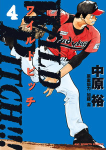WILD PITCH!!! 4巻