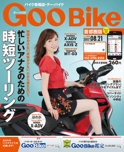 GooBike 2017年8月号 スペシャル版