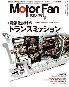 モーターファン・イラストレーテッド VOL131