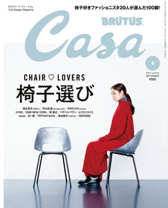 Casa BRUTUS (カーサ・ブルータス) 2017年 9月号 [椅子選び]