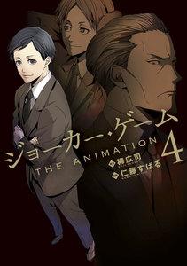 ジョーカー・ゲーム THE ANIMATION 4巻