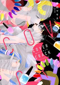 カバークラック【電子限定描き下ろし付き】