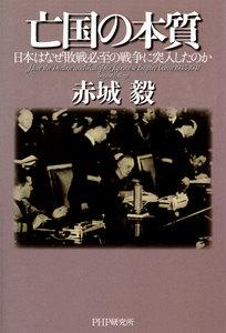 亡国の本質 日本はなぜ敗戦必至の戦争に突入したのか
