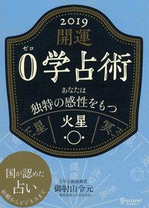 開運 0学占術 2019 火星