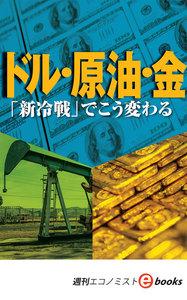 ドル・原油・金「新冷戦」でこう変わる