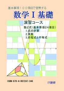 数学1 基礎 数と式 演習コース