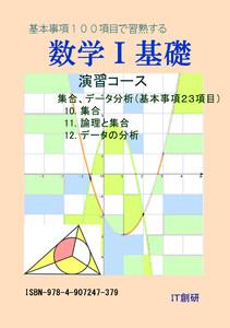 数学1 基礎 集合、データ分析 演習コース