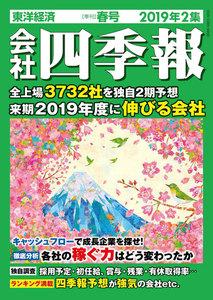 会社四季報2019年2集 春号(3月15日発売)