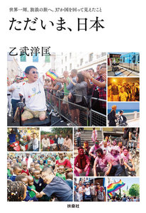 ただいま、日本 世界一周、放浪の旅へ。37か国を回って見えたこと