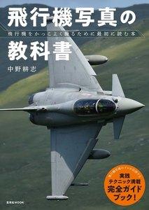 玄光社MOOK 飛行機写真の教科書