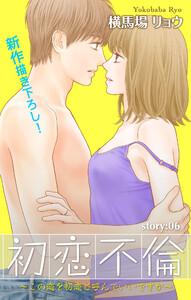 Love Silky 初恋不倫~この恋を初恋と呼んでいいですか~ story06