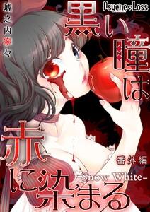 黒い瞳は赤に染まる-Snow White-