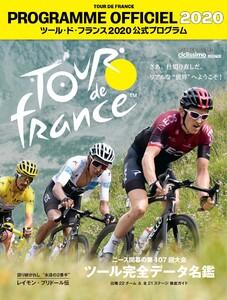 ツール・ド・フランス公式プログラム 2020公式プログラム 電子書籍版